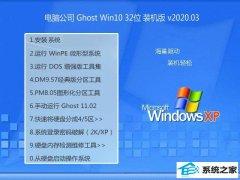 电脑公司Window10 珍藏装机版32位 v2020.03
