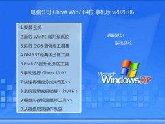 电脑公司Ghost Win7 64位 清爽装机版 2020.06