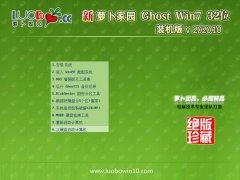 萝卜家园Ghost Win7 32位 多驱动装机版 2020.10