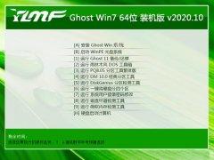 雨林木风Win7 64位 旗舰中秋国庆版 2020.10