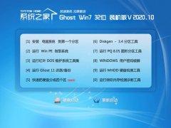 系统之家Windows7 优化中秋国庆版32位 2020.10