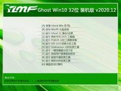 雨林木风Win10 精简装机版 2020.12(32位)